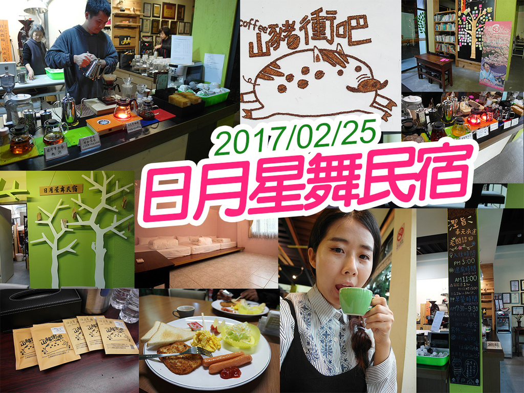 20170225日月星舞民宿 (7).jpg