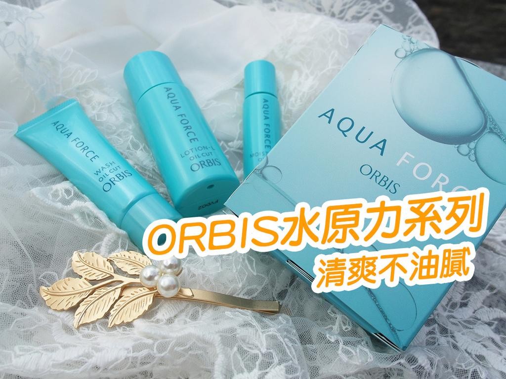 ORBIS水原力系列 (36).jpg