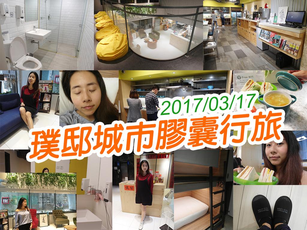 20170317璞邸城市膠囊行旅 (54).jpg