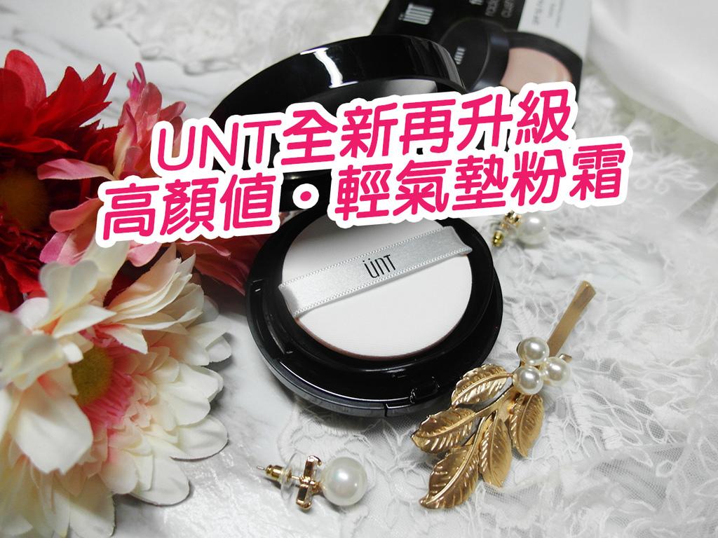 UNT全新再升級 高顏值.輕氣墊粉霜 (1).jpg