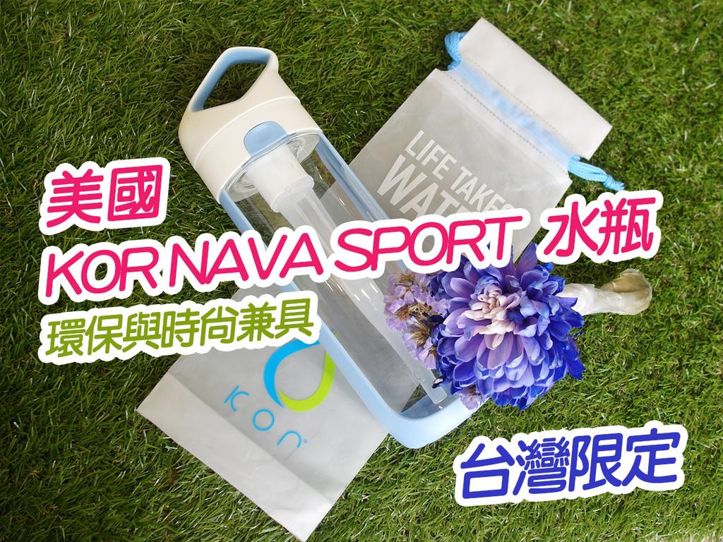 美國KOR NAVA SPORT水瓶 (34).jpg