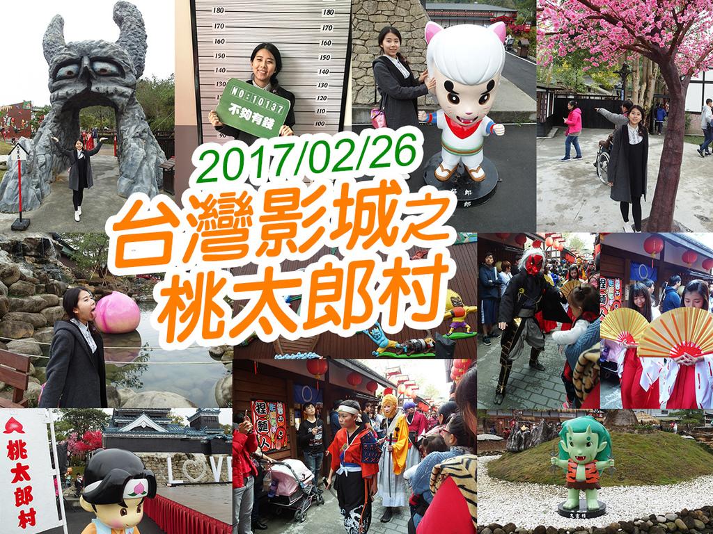20170226桃太郎村 (40).jpg