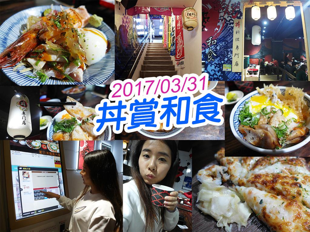 20170331丼賞和食 (33).jpg
