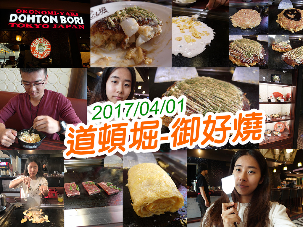 20170401道頓堀-御好燒 (52).jpg