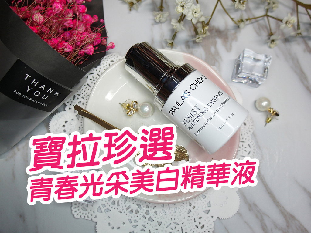 寶拉珍選 青春光采美白精華液 (28).jpg