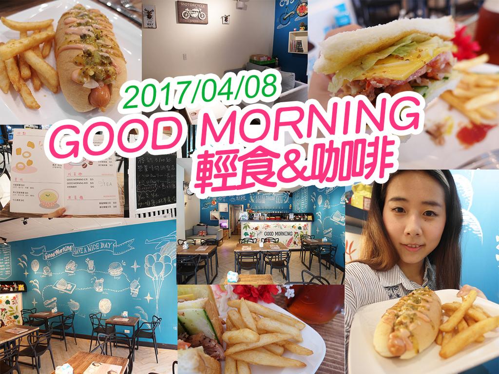 20170412GOOD MORNING輕食%26;咖啡 (24).jpg