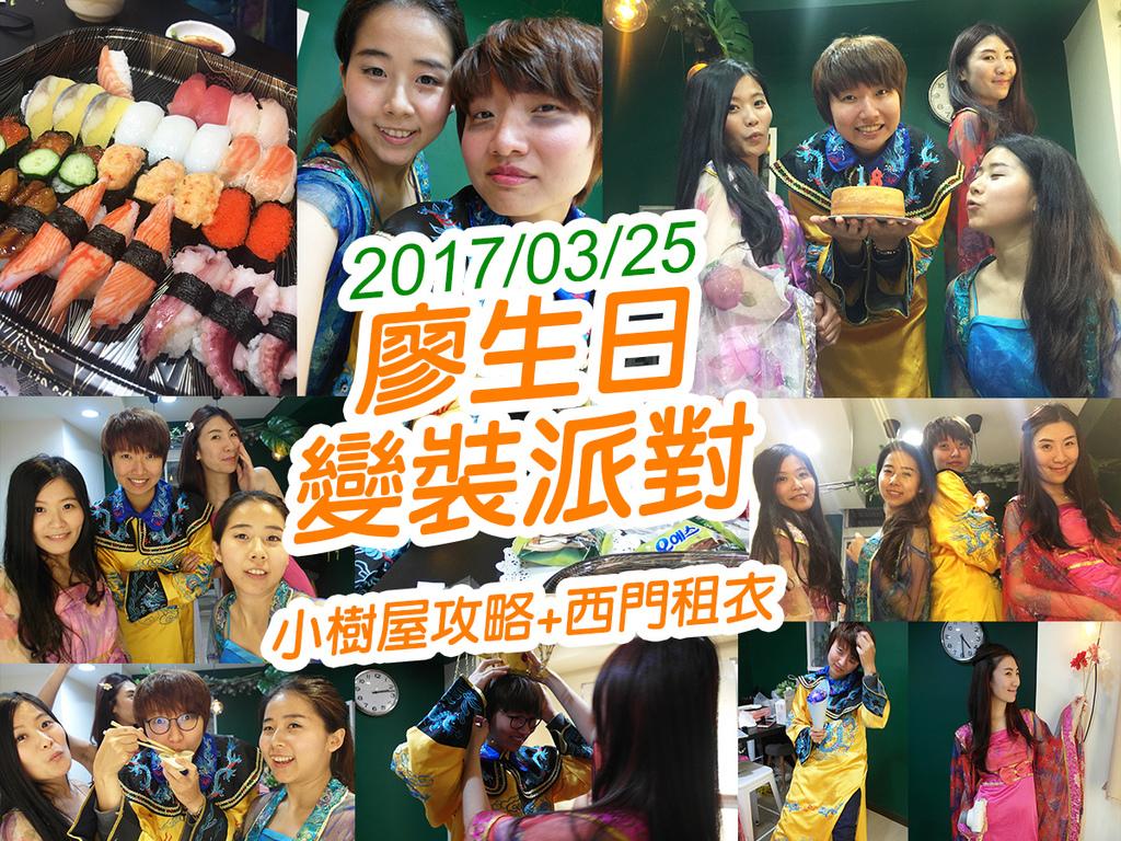 20170325廖的變裝派對 (32).jpg