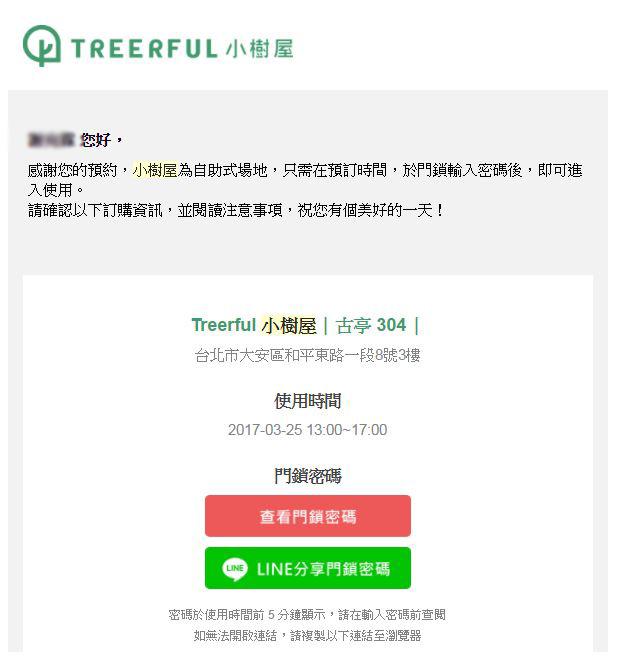 20170325廖的變裝派對 (34).JPG