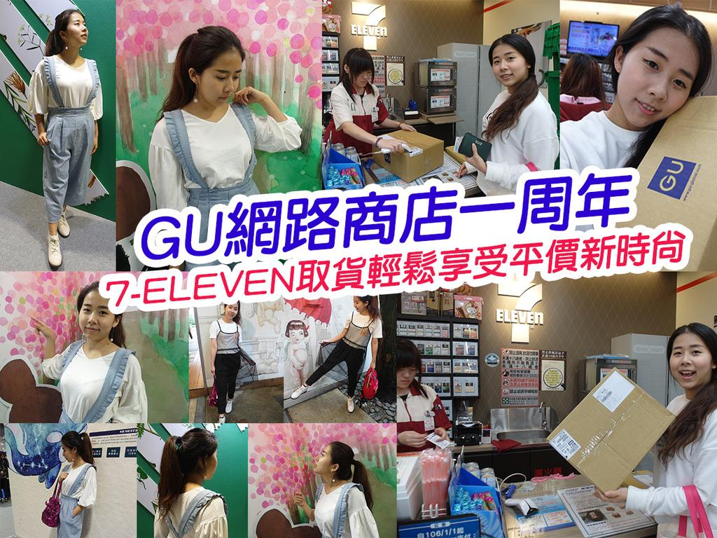 GU網路購物 (7).jpg