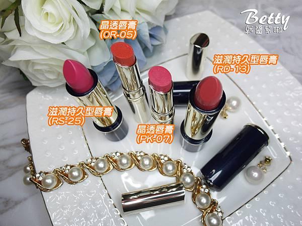 媚點唇膏 (47).jpg