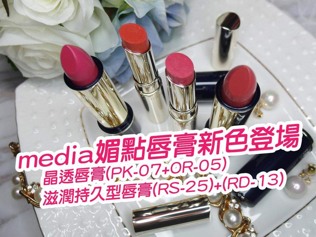 媚點唇膏 (49).jpg