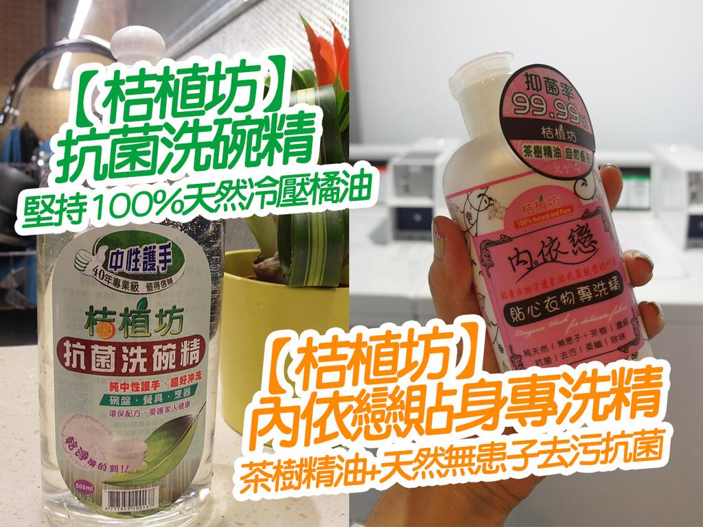 """桔植坊""""抗菌洗碗精"""" (19).jpg"""
