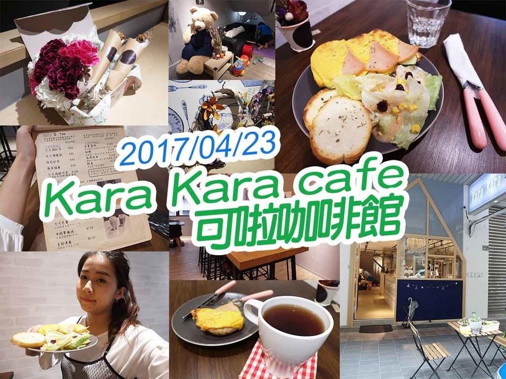 20170423 kara kara cafe可拉咖啡館 (1).jpg