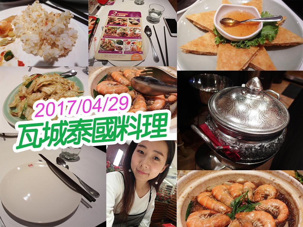 20170429灰塵慶生瓦城 (20).jpg