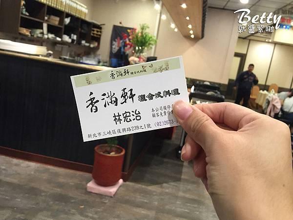 20170520香滿軒復合式餐廳 (35).jpg