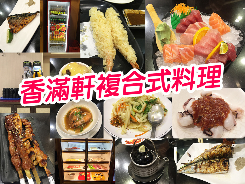 20170520香滿軒復合式餐廳 (37).jpg