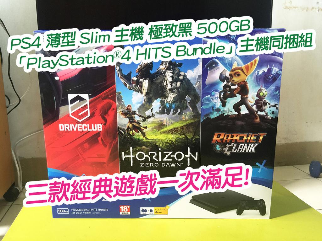 20170521開箱PS4 (1).jpg