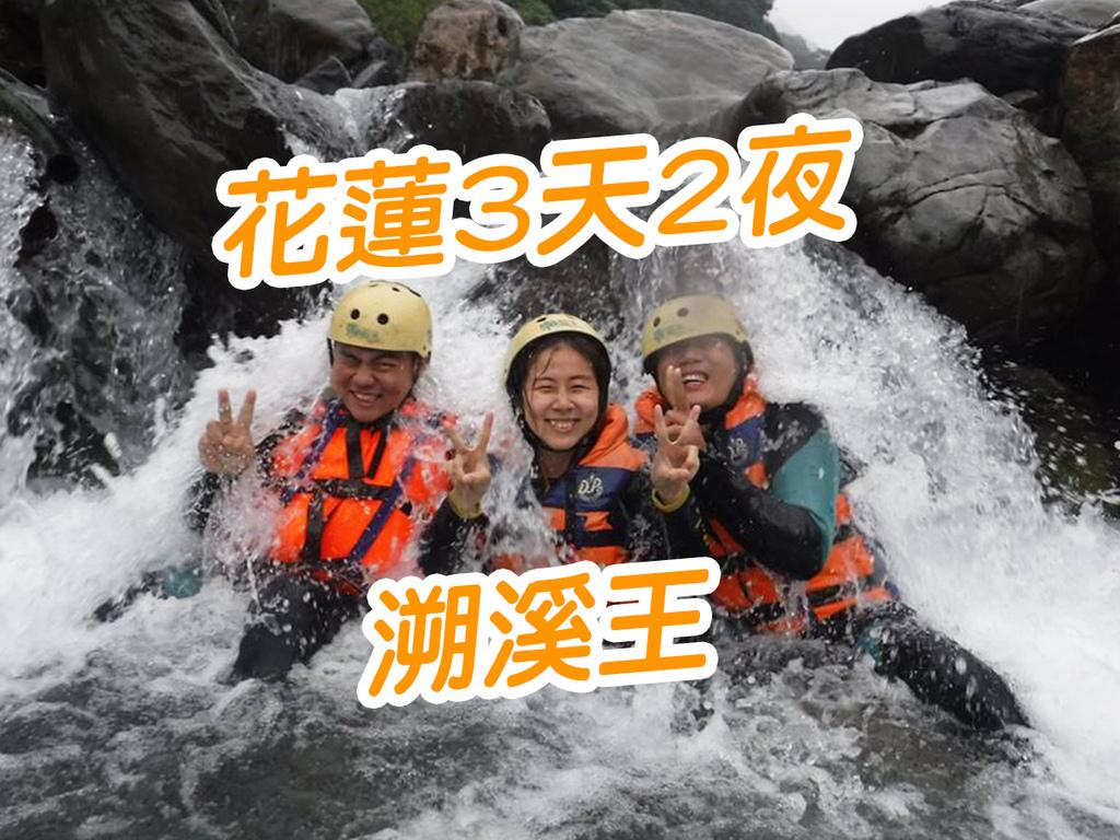 20170527溯溪王 (19).jpg
