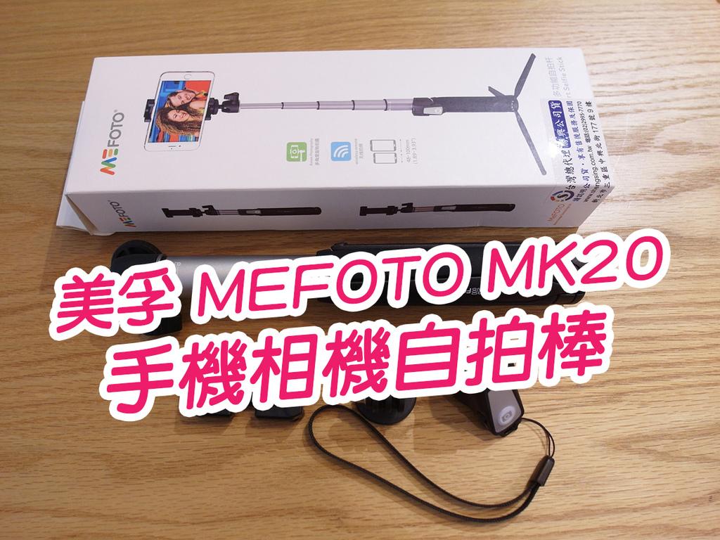 20170603手機相機自拍棒 (27).jpg