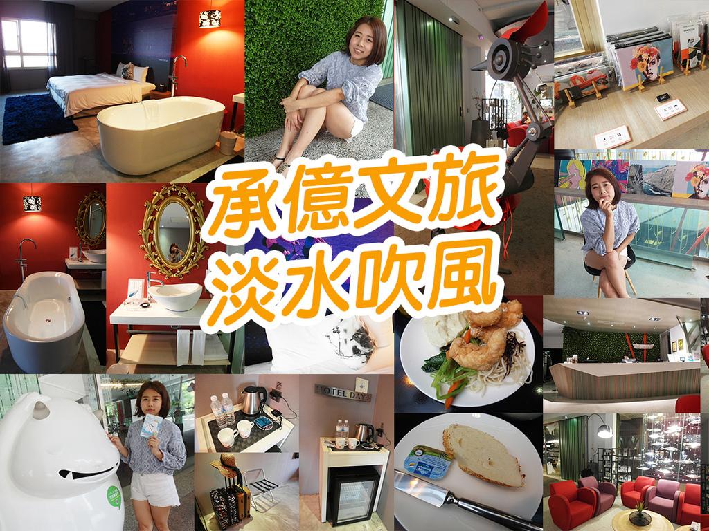 20170609淡水吹風 (43).jpg