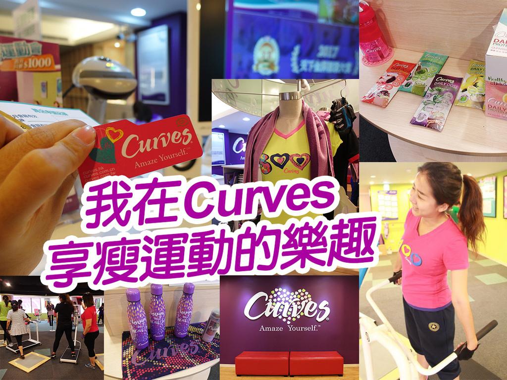 20170707我在Curves享受運動樂趣 (1).jpg
