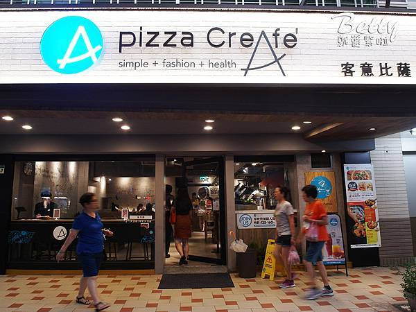 20170630Pizza-CreAfe客意比薩 (1).jpg