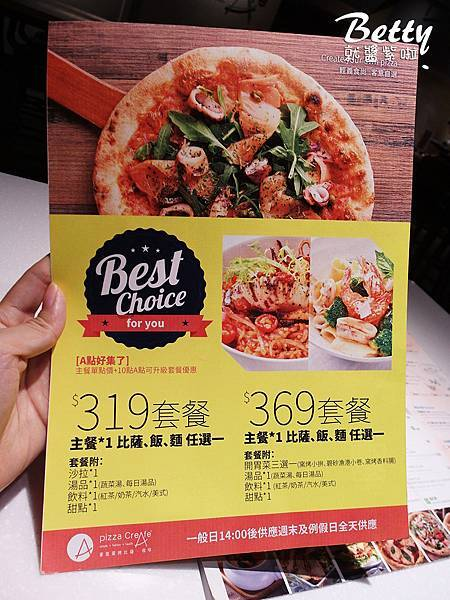 20170630Pizza-CreAfe客意比薩 (7).jpg