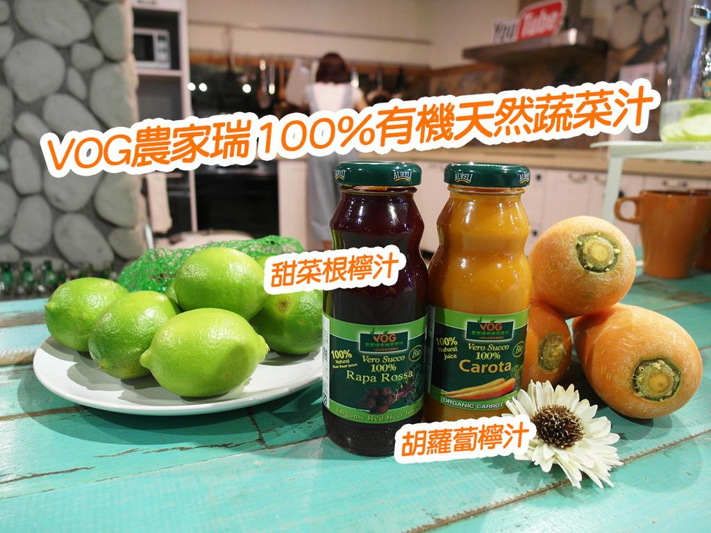 20170718VOG農家瑞100%有機天然蔬菜汁 (44).jpg