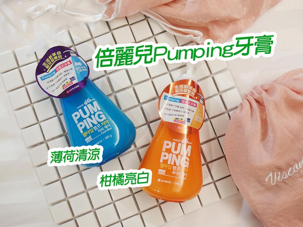 20170719倍麗兒Pumping牙膏 (18).jpg