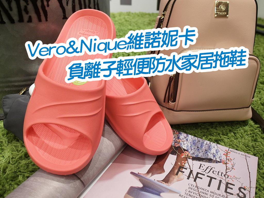 【好物分享】Vero&Nique維諾妮卡 負離子輕便防水家居拖鞋 色彩繽紛 推薦 好穿透氣 服貼腳掌 健康