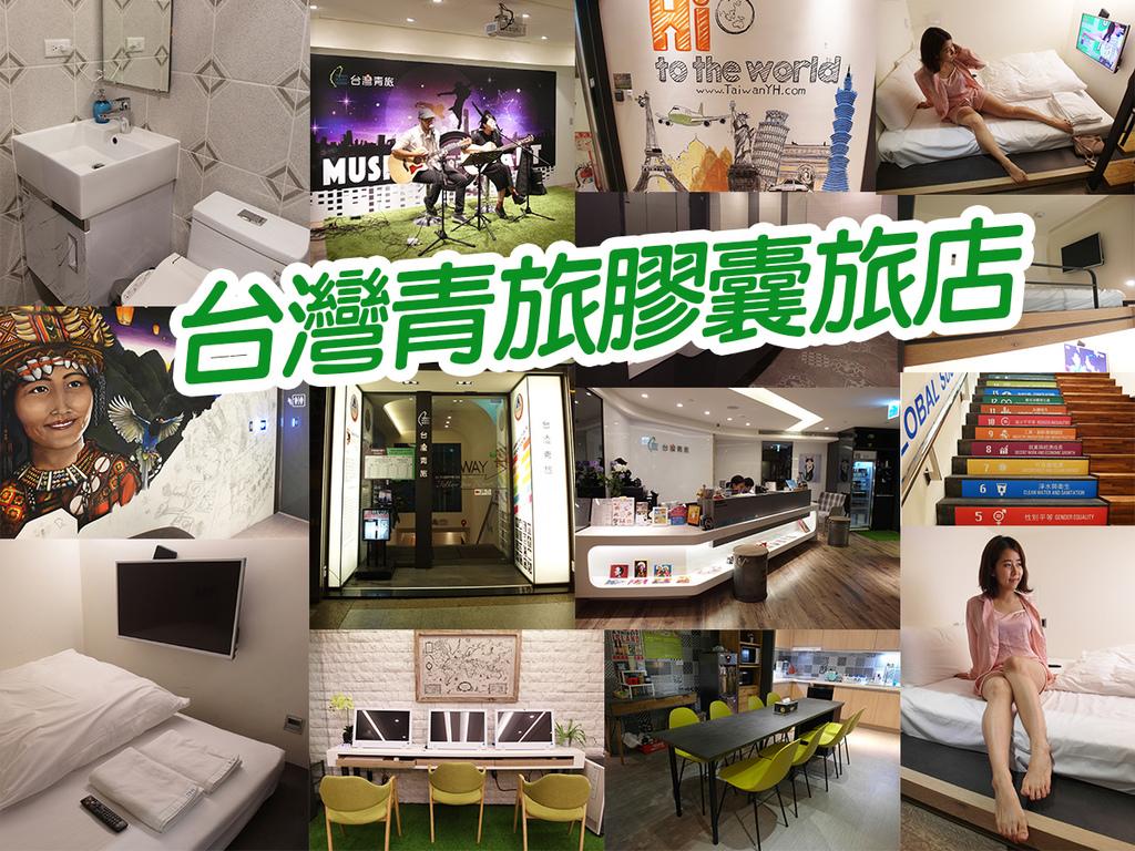 20170721台灣青旅膠囊旅店 (84).jpg
