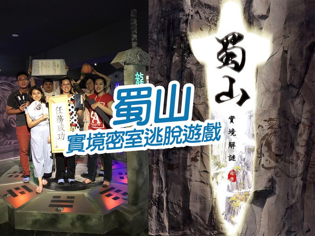 20170812蜀山實境密室逃脫遊戲 (2).jpg