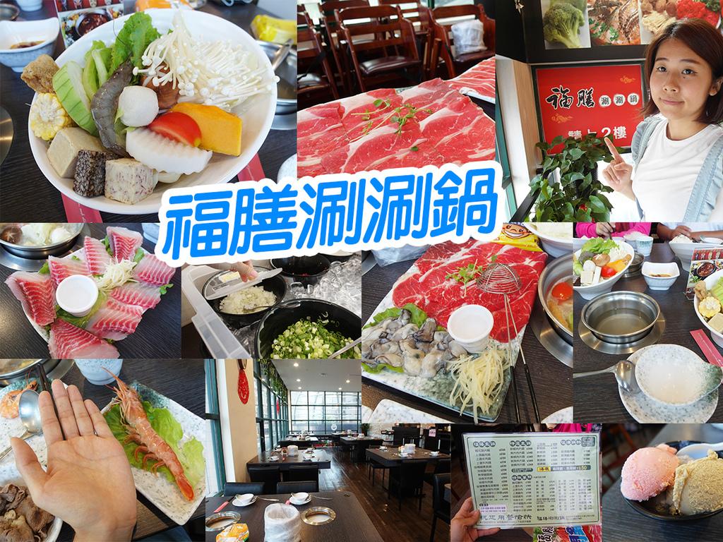 20170624福膳刷刷鍋 (38).jpg