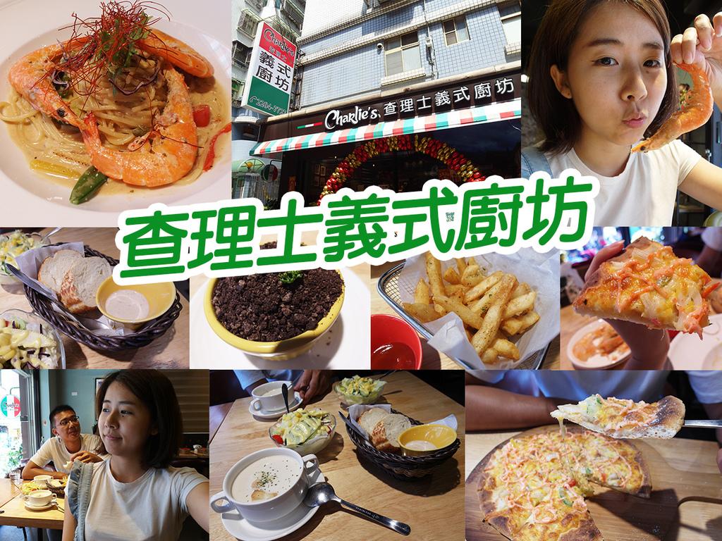 20170715查理士義式廚房 (35).jpg