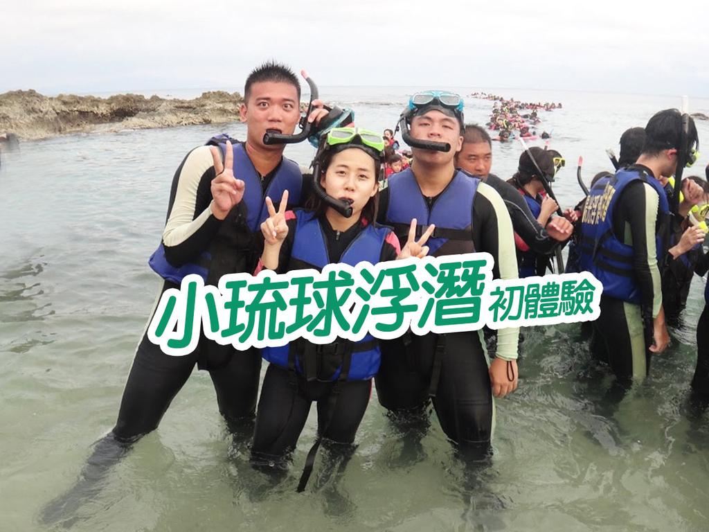 20170824小琉球浮潛 (7).jpg