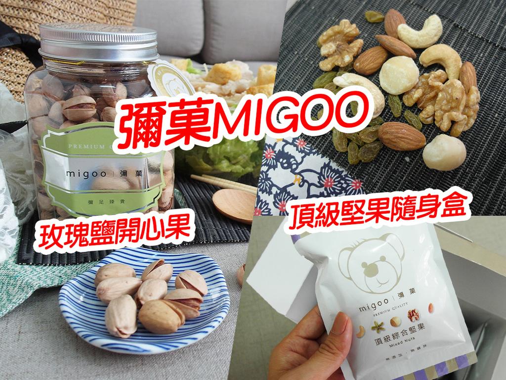 20170830彌菓MIGOO (1).jpg