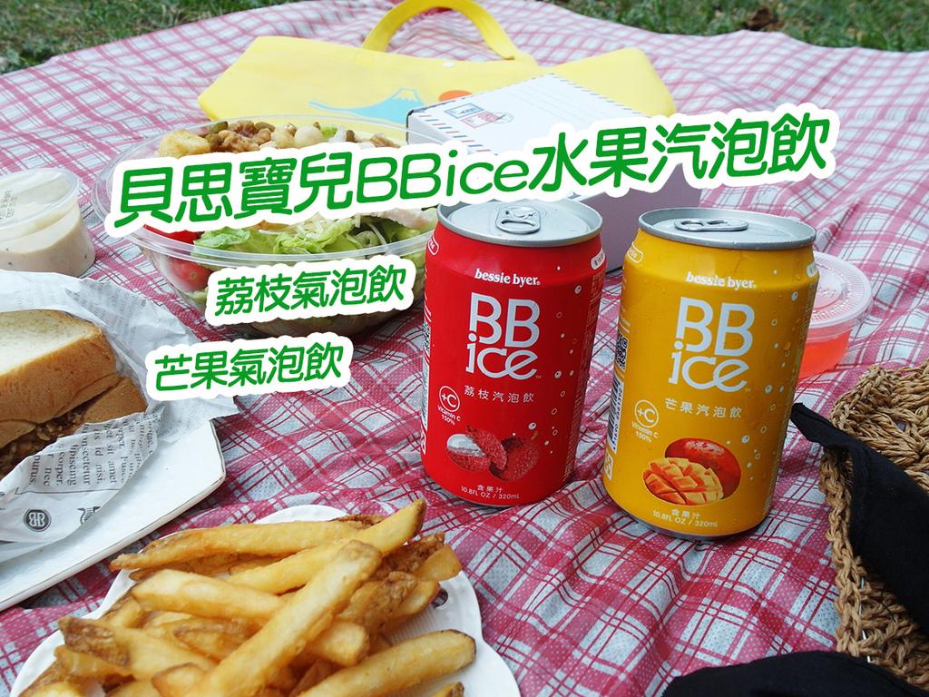 20170901貝思寶兒BBice水果汽泡飲 (23).jpg
