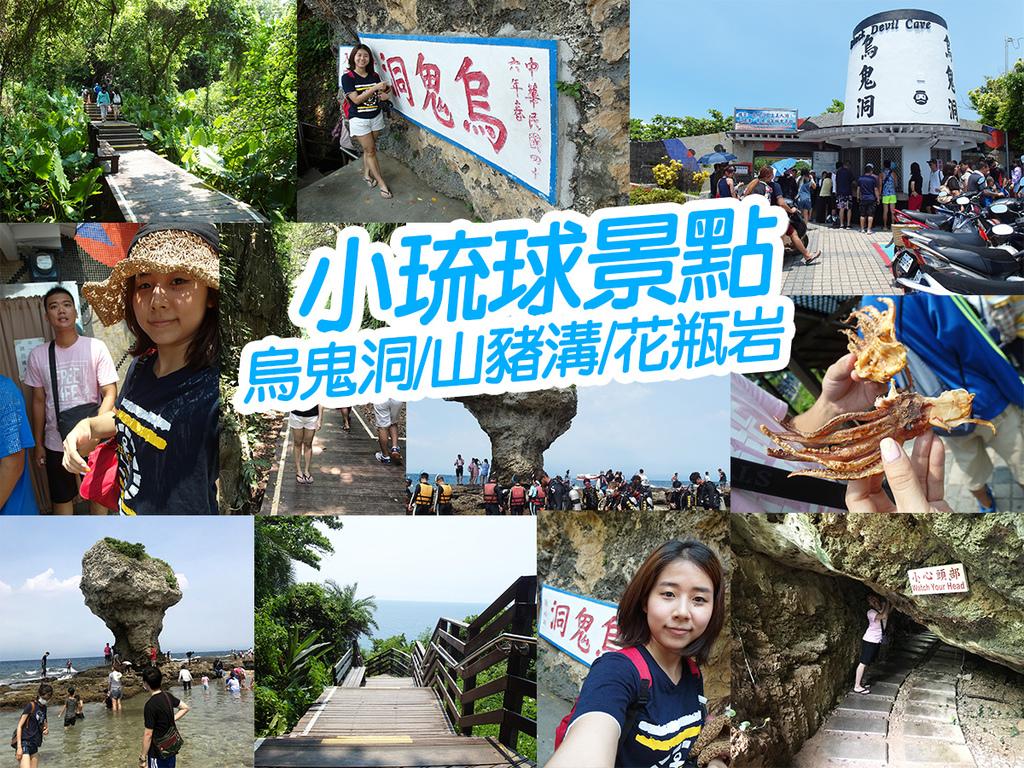 20170820小琉球景點 (24).jpg