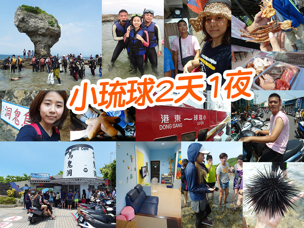 20170820小琉球景點 (49).jpg