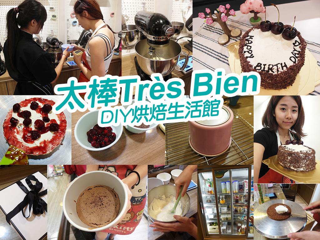 20170909太棒Très Bien DIY烘焙生活館 (42).jpg