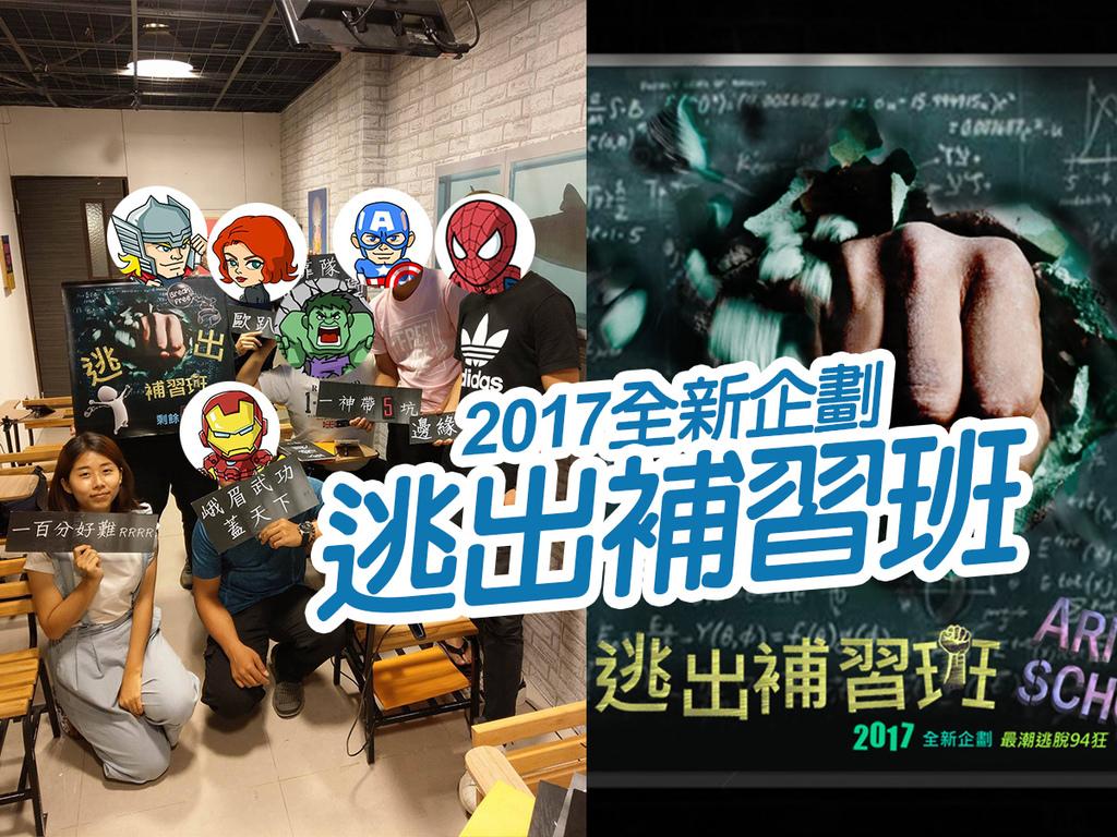 20170910逃出補習班 (2).jpg