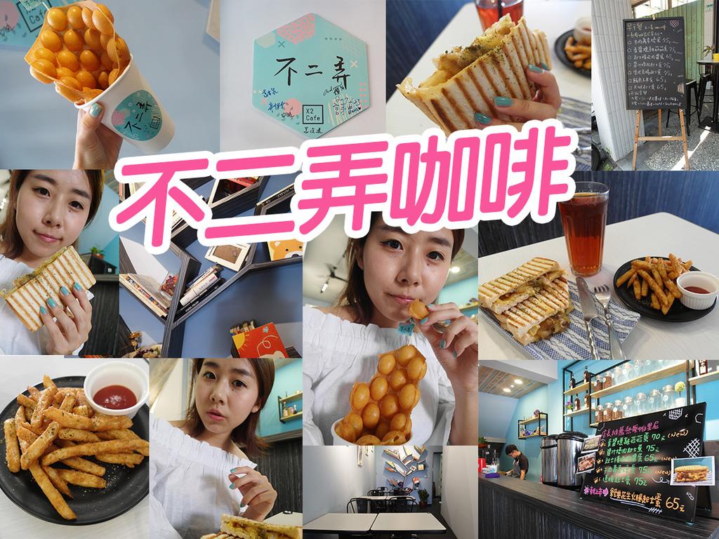20170916不二弄咖啡 (3).jpg
