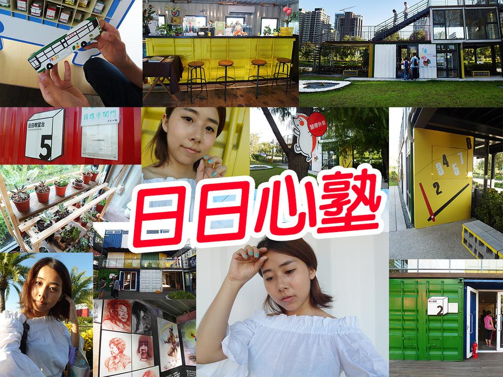 20170916日日心塾 (1).jpg
