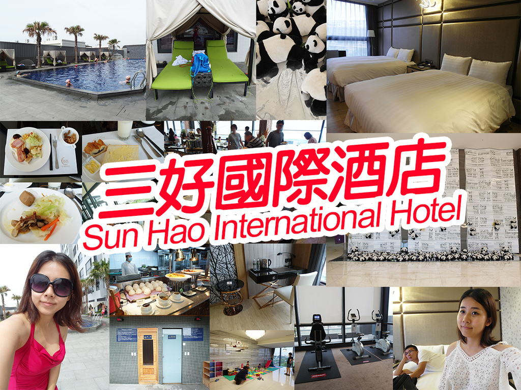 20171008三好國際酒店 (62).jpg