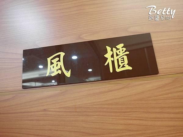 20171008海村澎湖活海鮮餐廳 (2).jpg