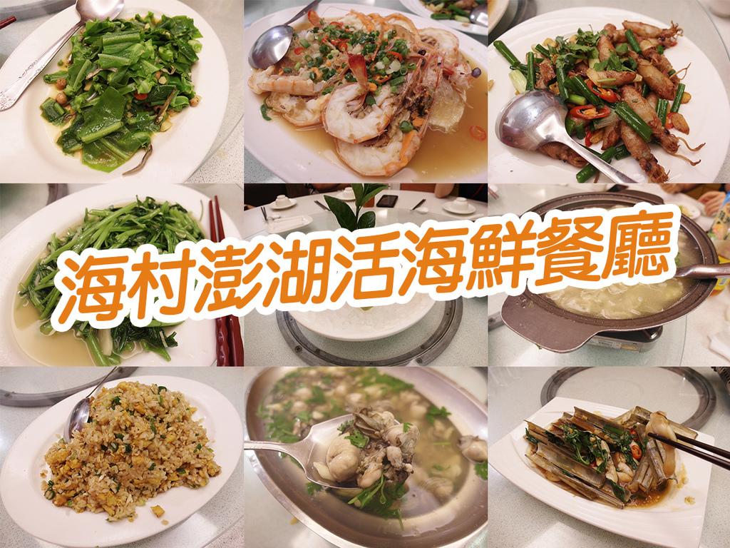 20171008海村澎湖活海鮮餐廳 (25).jpg