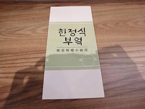 20171015韓姜熙的小廚房 (24).JPG
