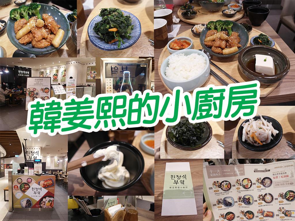 20171015韓姜熙的小廚房 (25).jpg