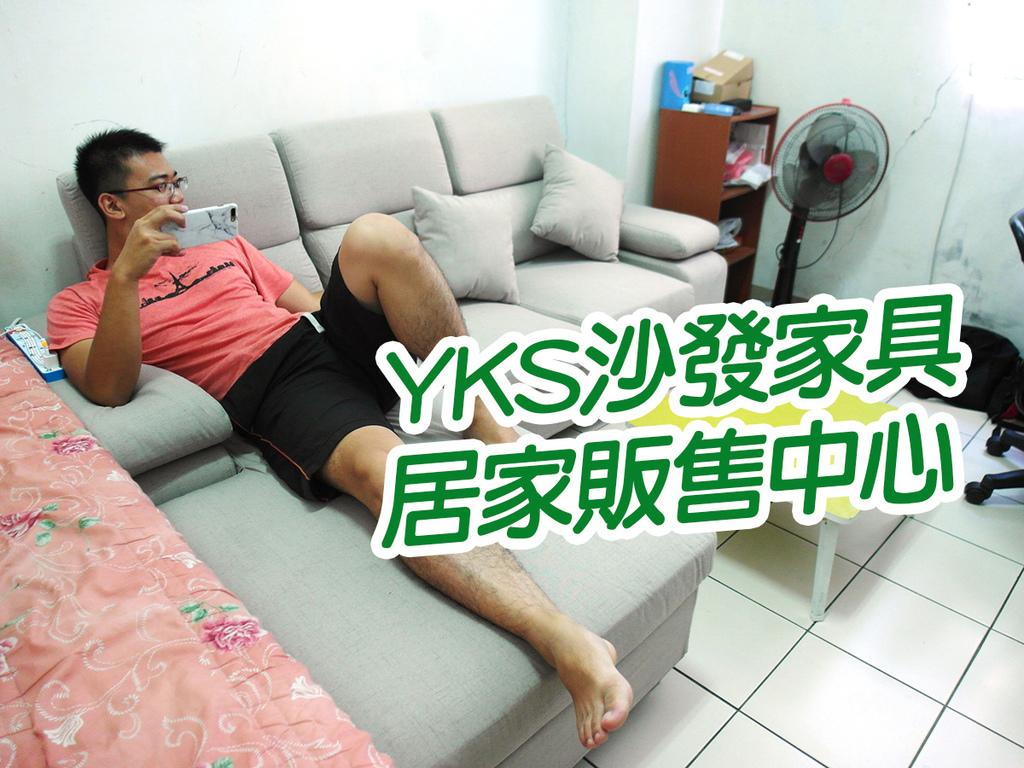 20170826YKS沙發家具居家販售中心 (26).jpg