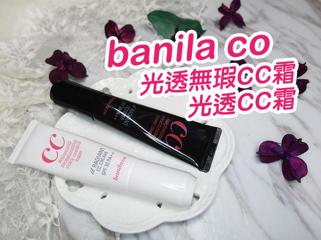 20171107banila-co-超能亮CC霜 (43).jpg